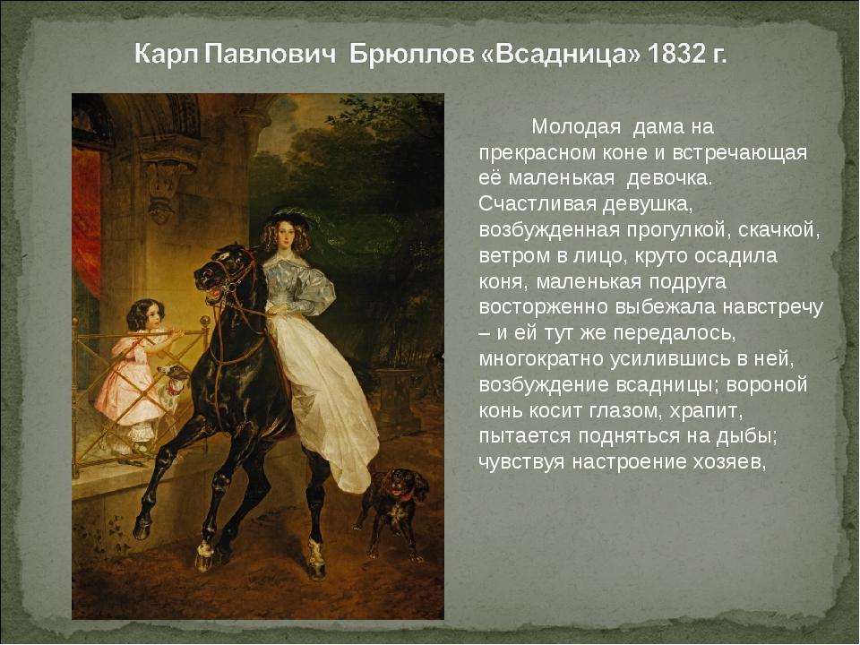 Молодая дама на прекрасном коне и встречающая её маленькая девочка. Счастлив...
