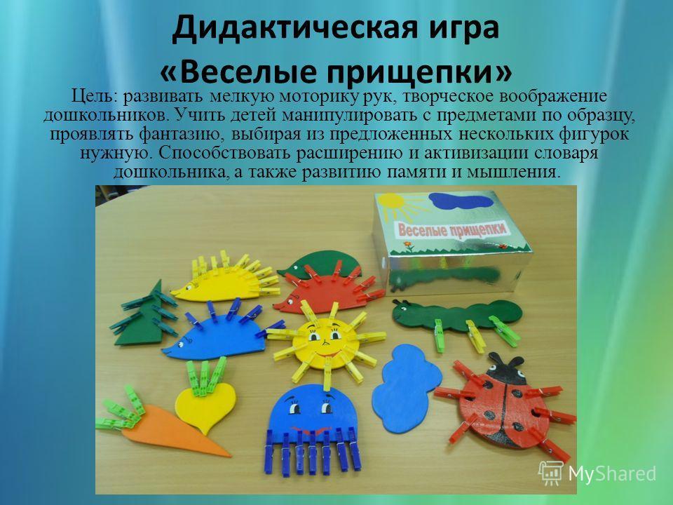 приготовленное картинки дидактических игр с прищепками и целью карта новолокинской