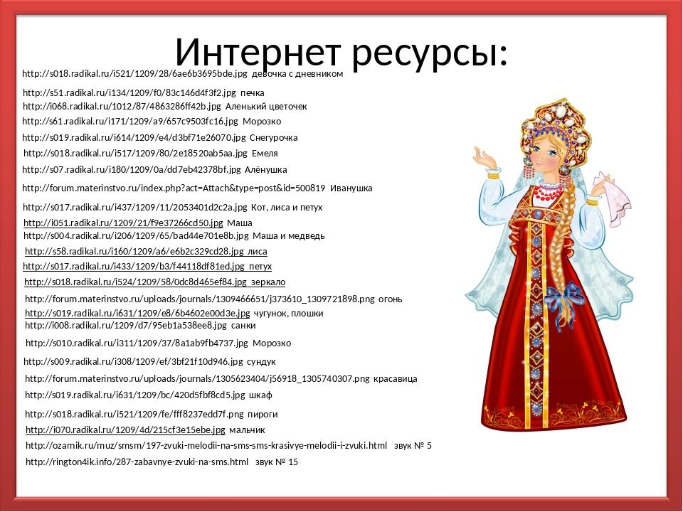 Интернет ресурсы: http://forum.materinstvo.ru/index.php?act=Attach&type=post&...