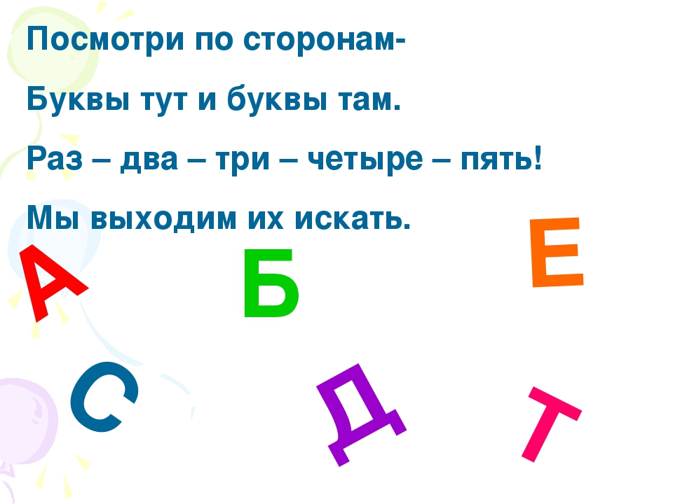 Посмотри по сторонам- Буквы тут и буквы там. Раз – два – три – четыре – пять!...