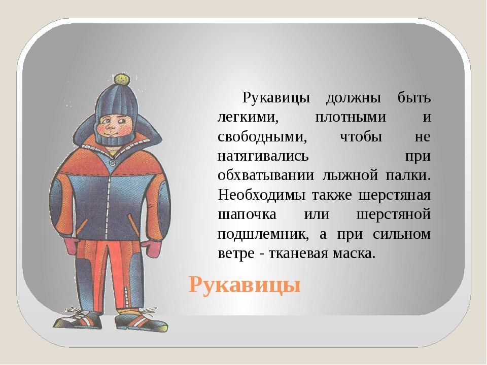 Рукавицы Рукавицы должны быть легкими, плотными и свободными, чтобы не натяг...