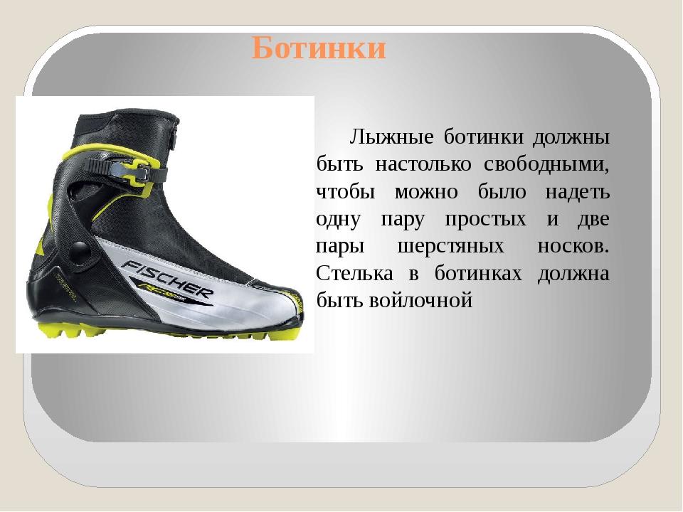 Ботинки Лыжные ботинки должны быть настолько свободными, чтобы можно было на...