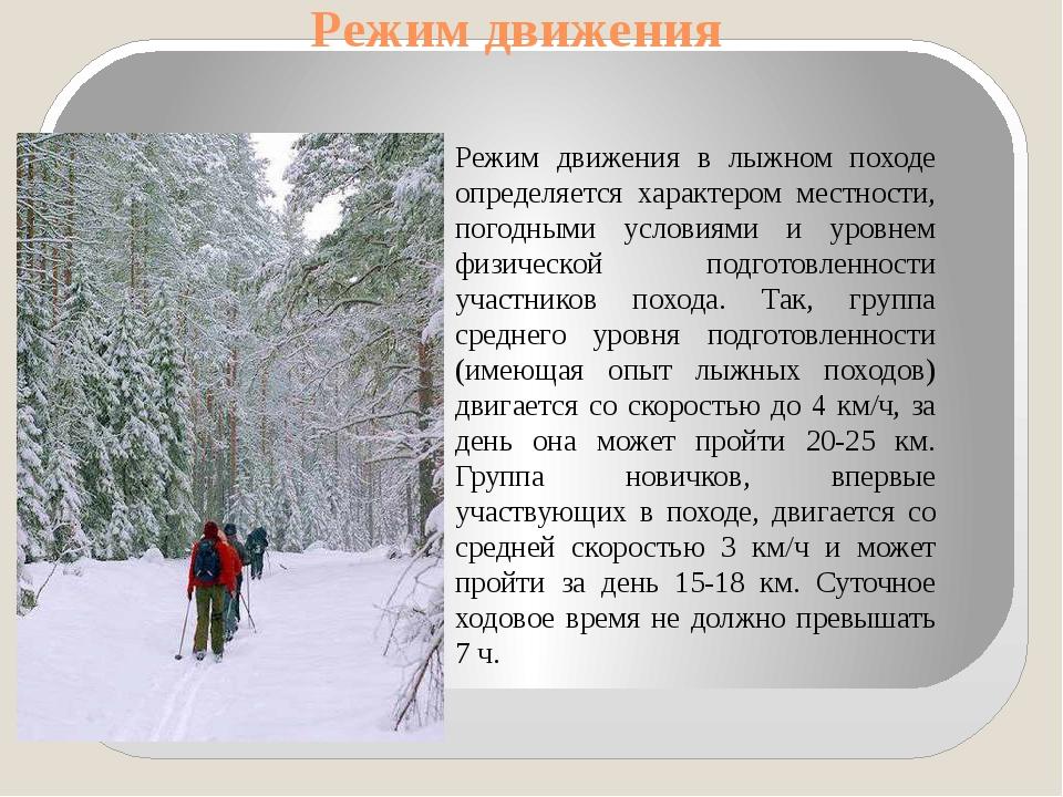 Режим движения Режим движения в лыжном походе определяется характером местнос...