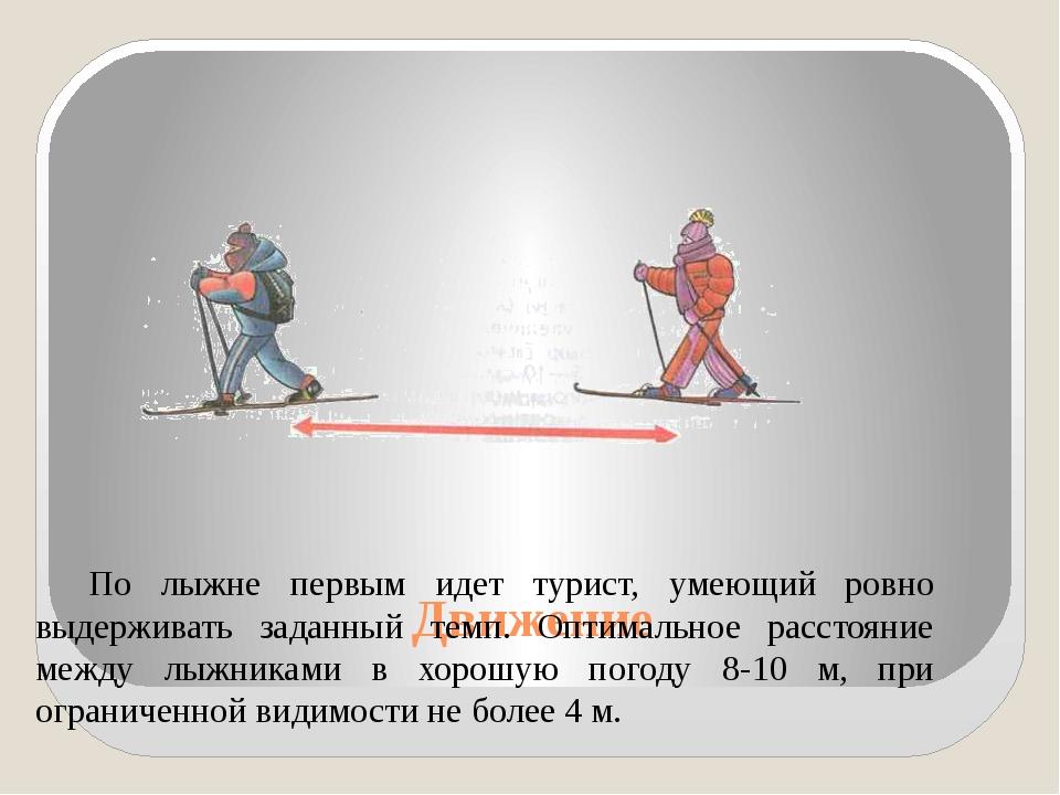 Движение По лыжне первым идет турист, умеющий ровно выдерживать заданный тем...