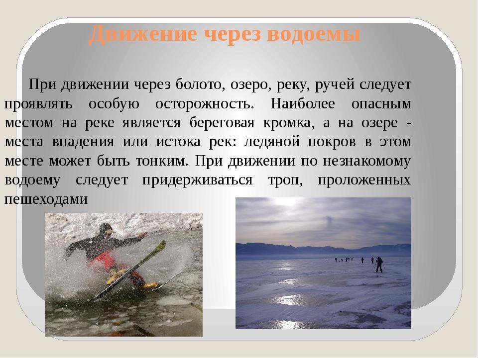 Движение через водоемы При движении через болото, озеро, реку, ручей следует...