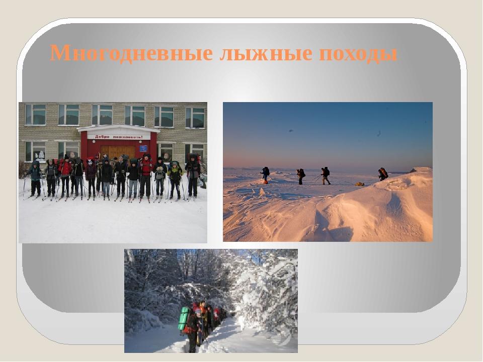 Многодневные лыжные походы
