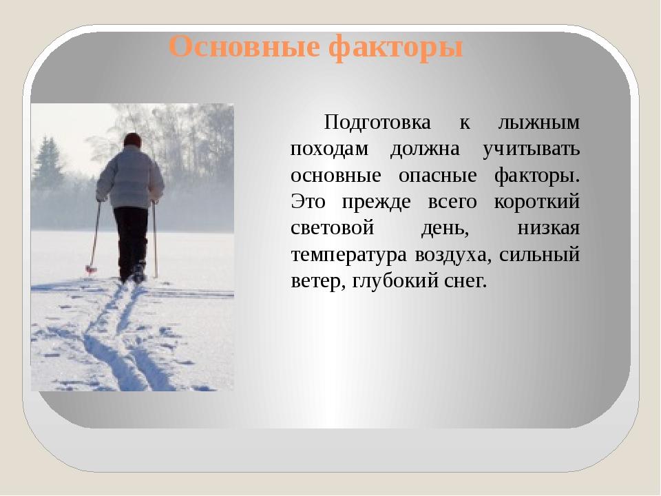 Основные факторы Подготовка к лыжным походам должна учитывать основные опасн...