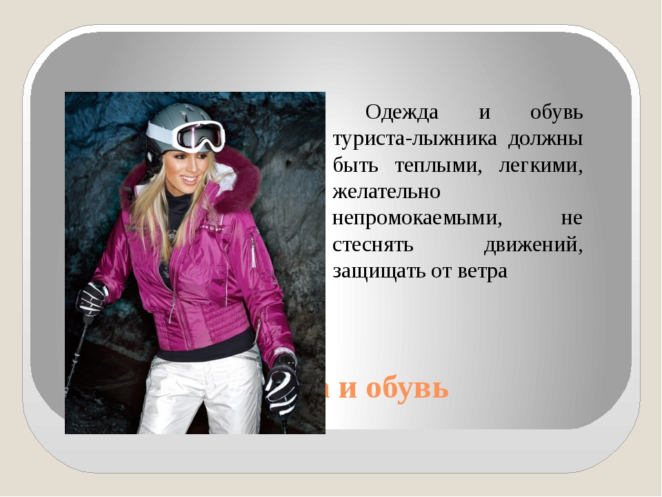 Одежда и обувь Одежда и обувь туриста-лыжника должны быть теплыми, легкими,...
