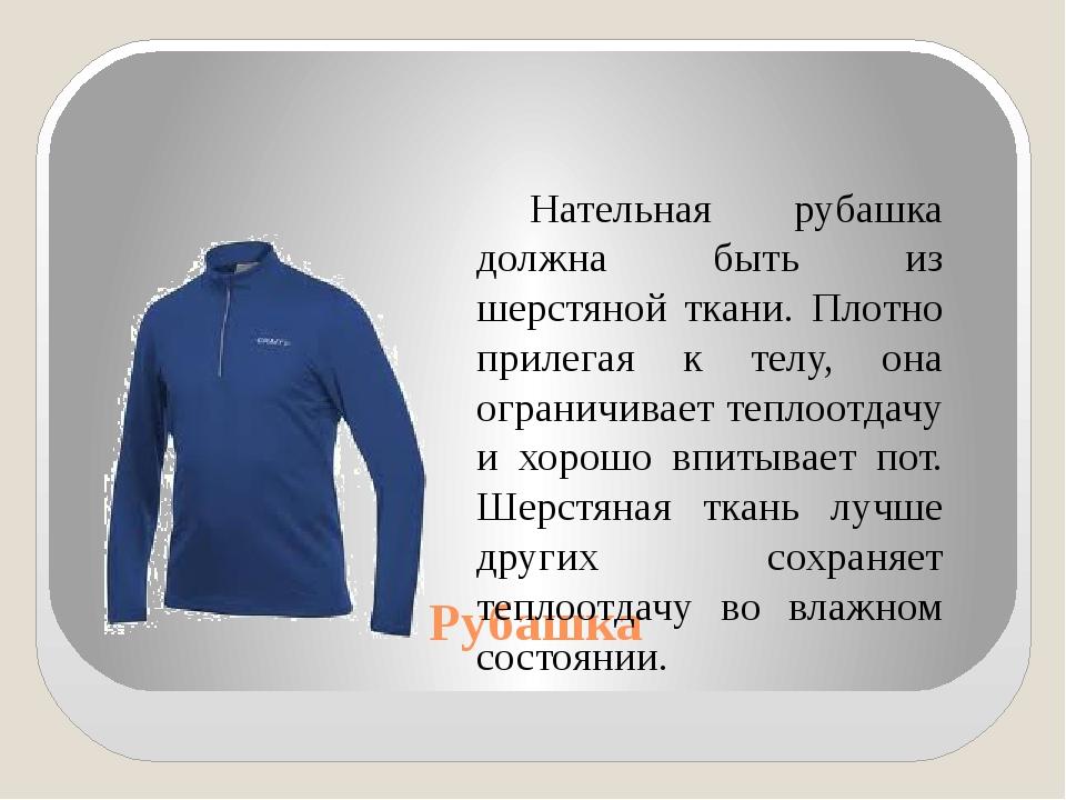 Рубашка Нательная рубашка должна быть из шерстяной ткани. Плотно прилегая к...