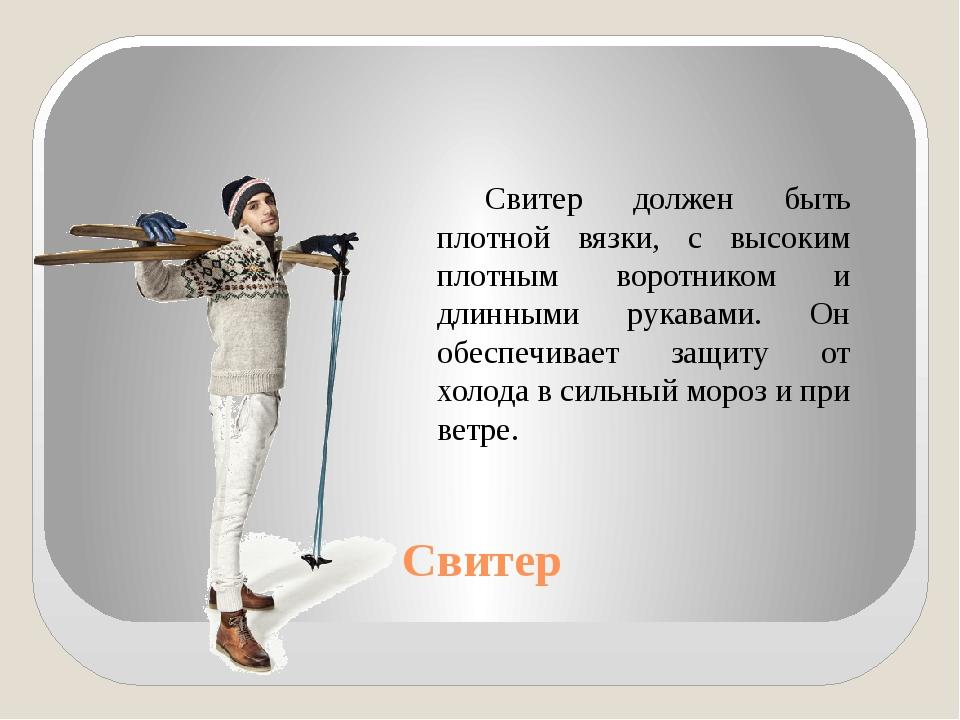 Свитер Свитер должен быть плотной вязки, с высоким плотным воротником и длин...