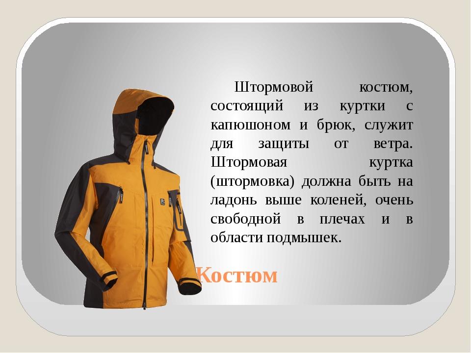 Костюм Штормовой костюм, состоящий из куртки с капюшоном и брюк, служит для...