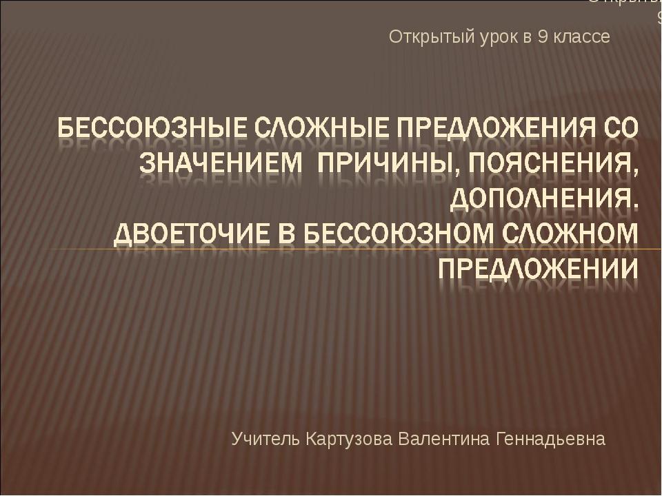 Учитель Картузова Валентина Геннадьевна Открытый урок в 9 классе Открытый ур...