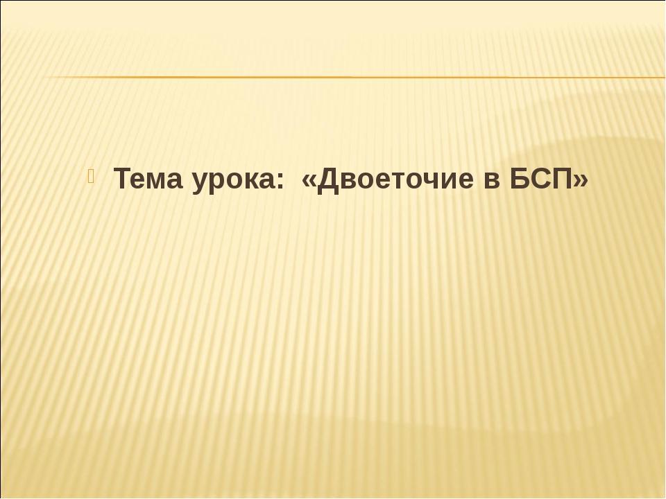 Тема урока: «Двоеточие в БСП»