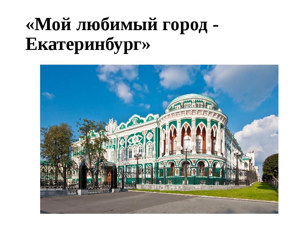 Картинки моего любимого города екатеринбурга