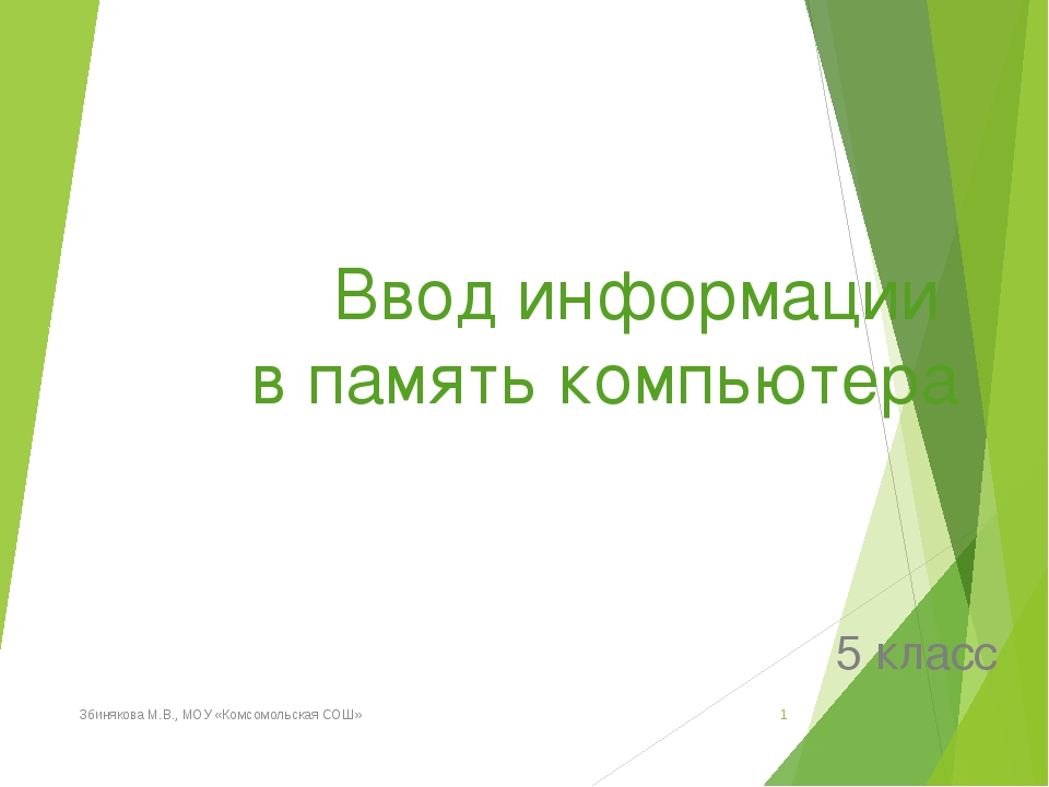 Ввод информации в память компьютера 5 класс Збинякова М.В., МОУ «Комсомольска...