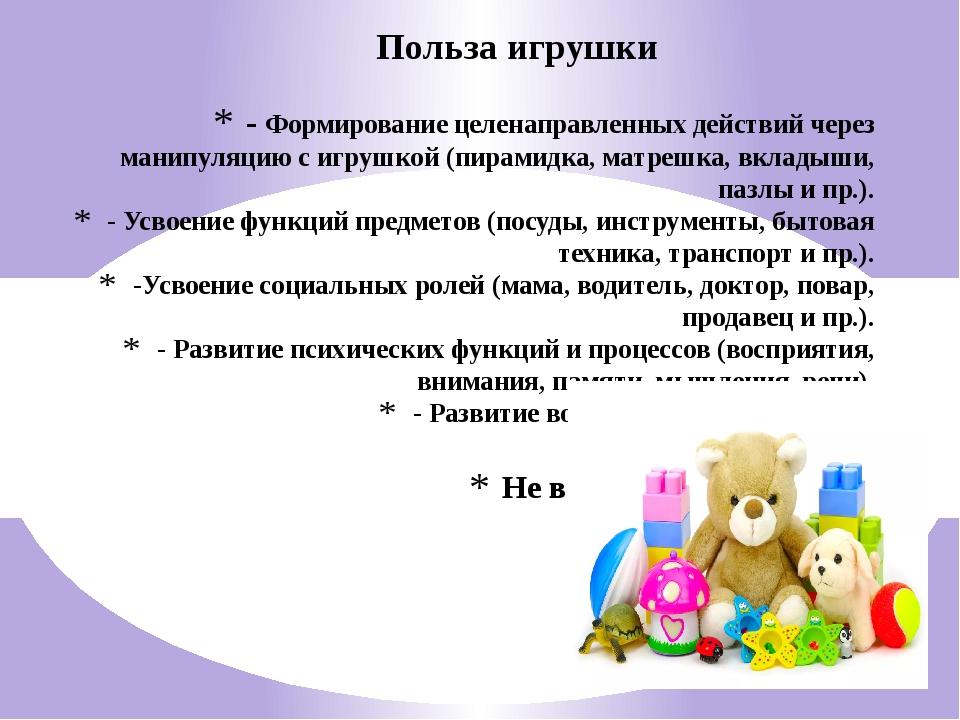 Реферат требования к игрушке 5330