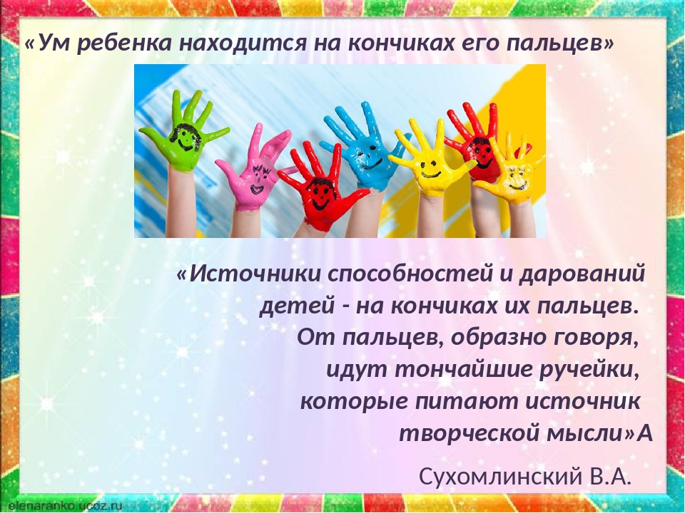 «Ум ребенка находится на кончиках его пальцев» «Источники способностей и даро...