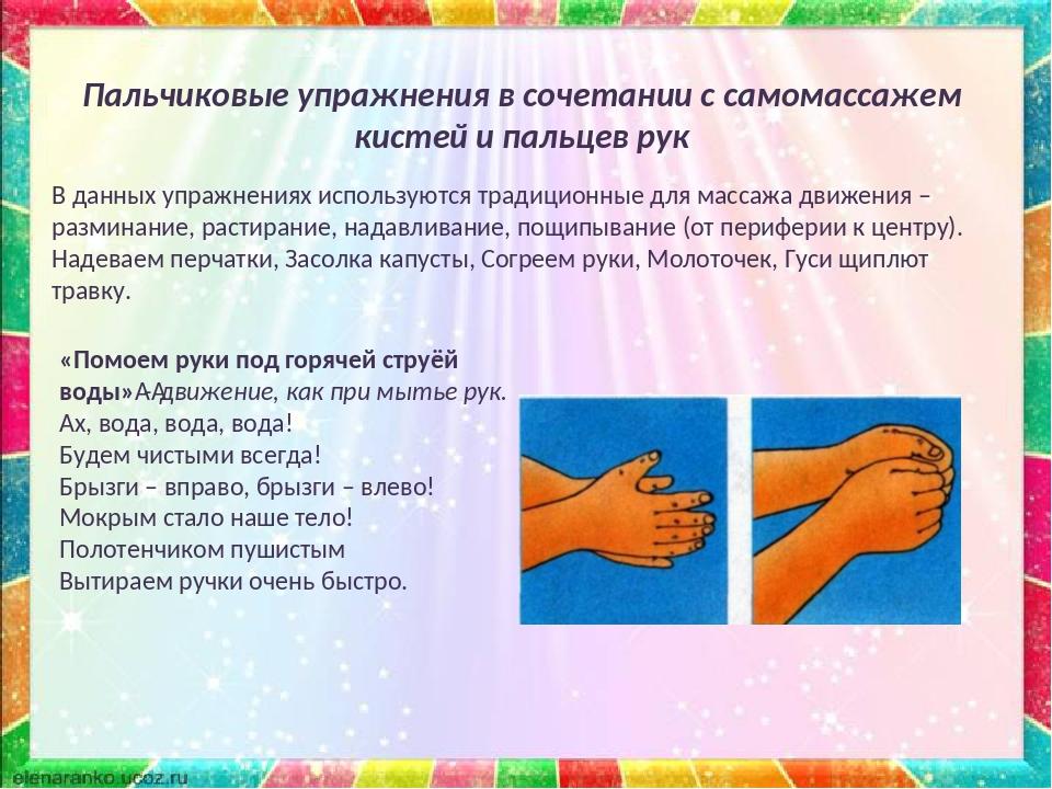 Пальчиковые упражнения в сочетании с самомассажем кистей и пальцев рук В данн...