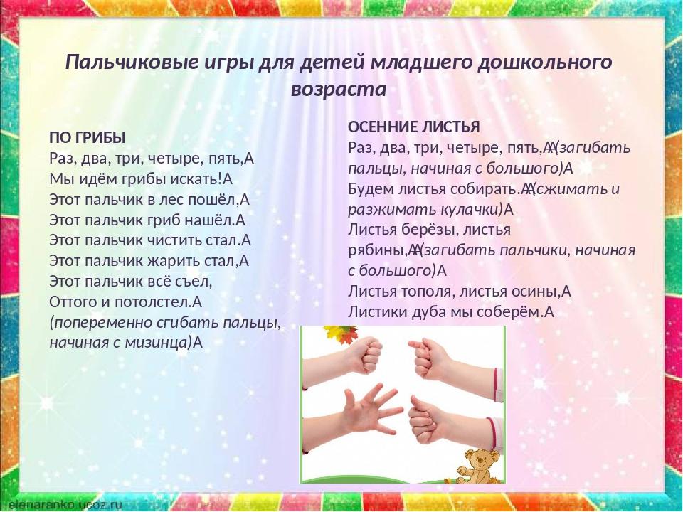 Пальчиковые игры для детей младшего дошкольного возраста ПО ГРИБЫ Раз, два, т...