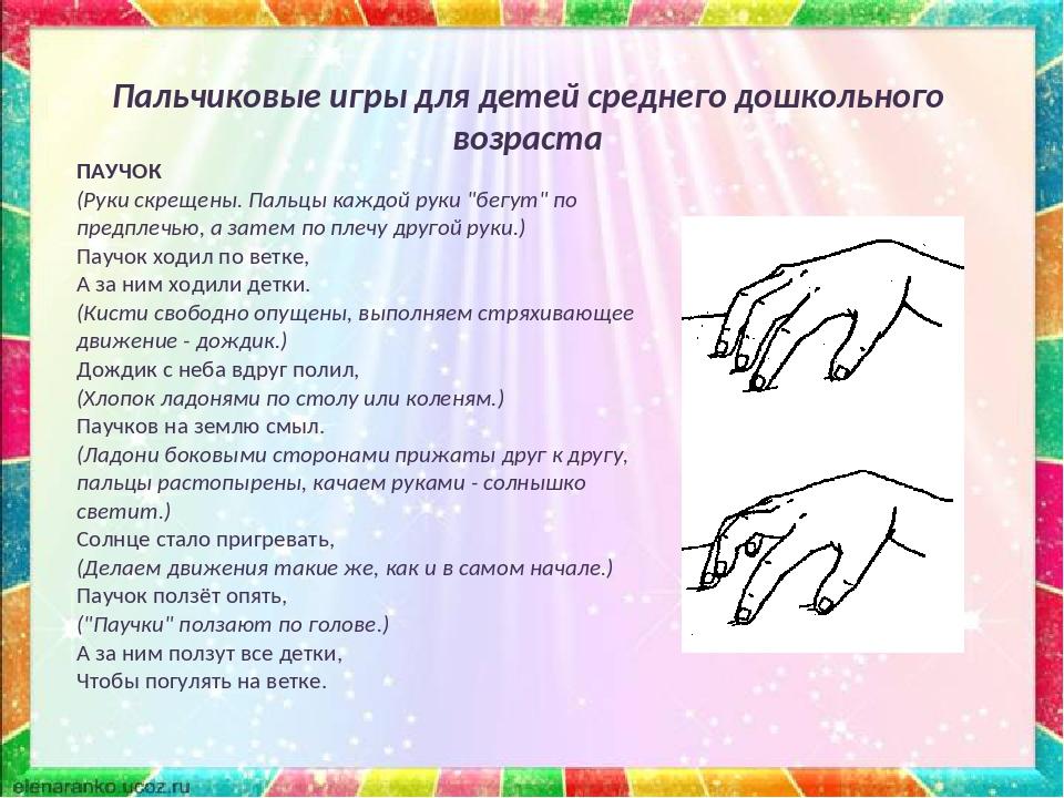 Пальчиковые игры для детей среднего дошкольного возраста ПАУЧОК (Руки скрещен...