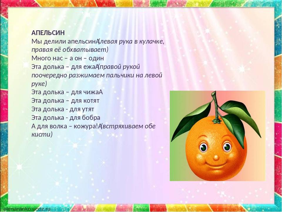 АПЕЛЬСИН Мы делили апельсин(левая рука в кулачке, правая её обхватывает) Мно...