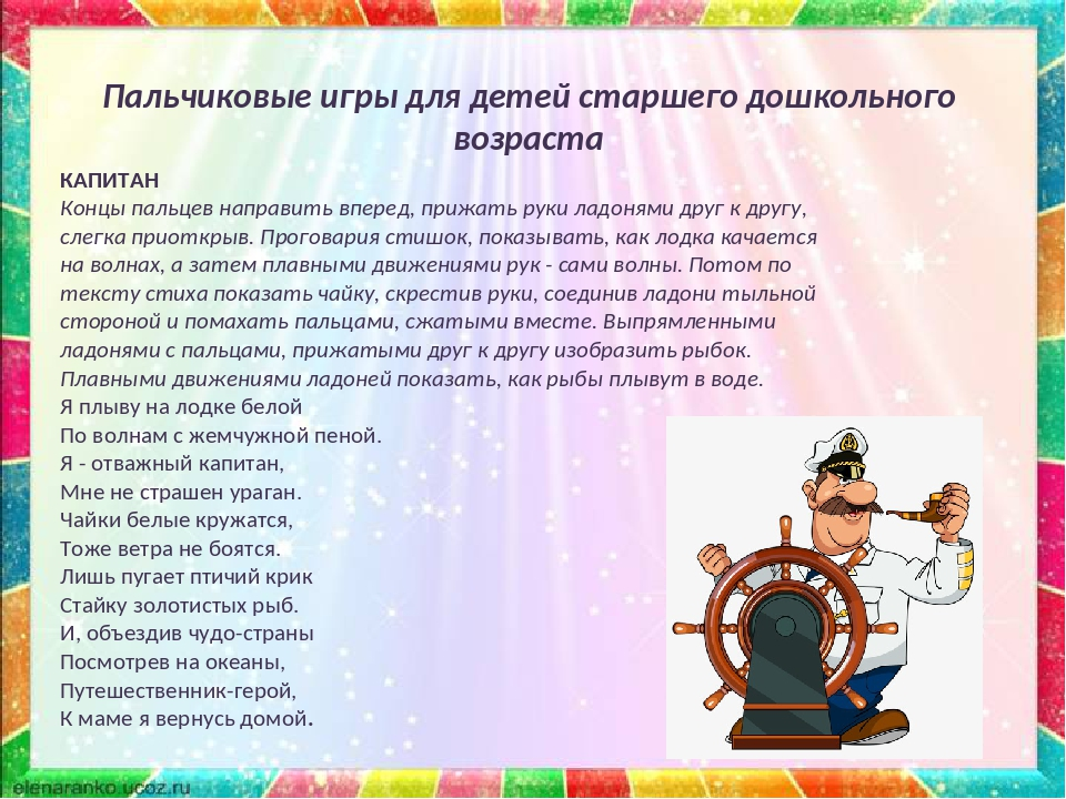 Пальчиковые игры для детей старшего дошкольного возраста КАПИТАН Концы пальце...
