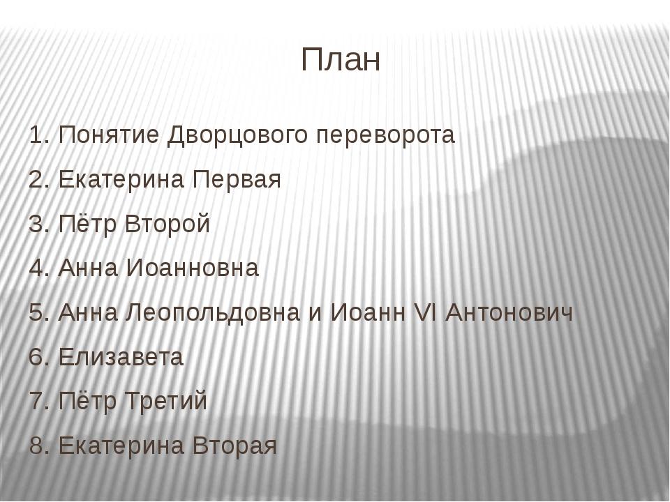 План 1. Понятие Дворцового переворота 2. Екатерина Первая 3. Пётр Второй 4. А...