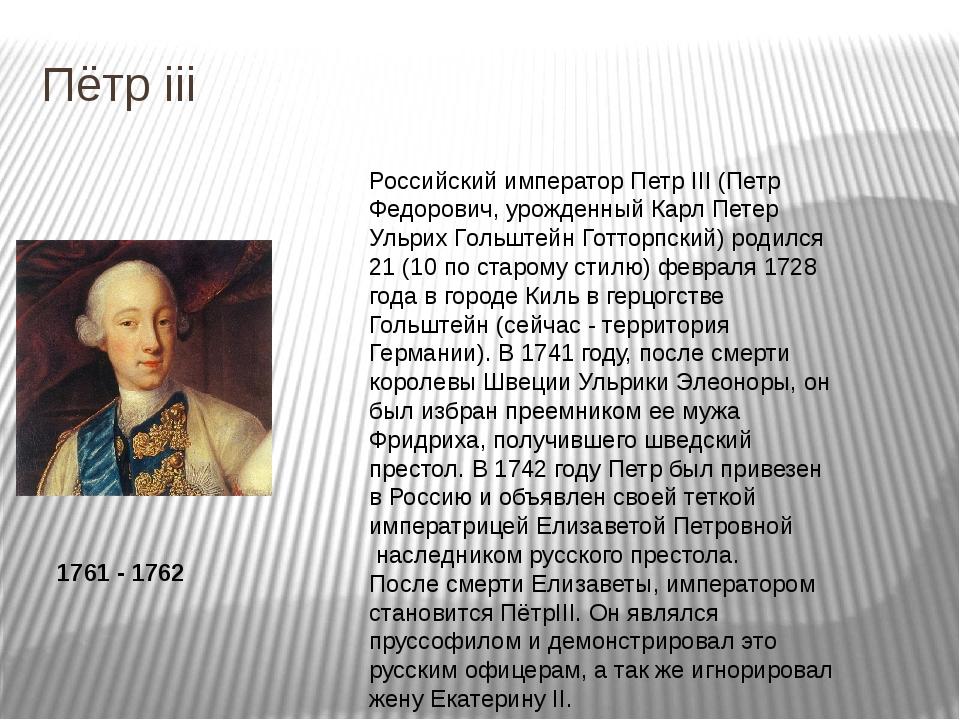 Пётр iii Российский император Петр III (Петр Федорович, урожденный Карл Петер...