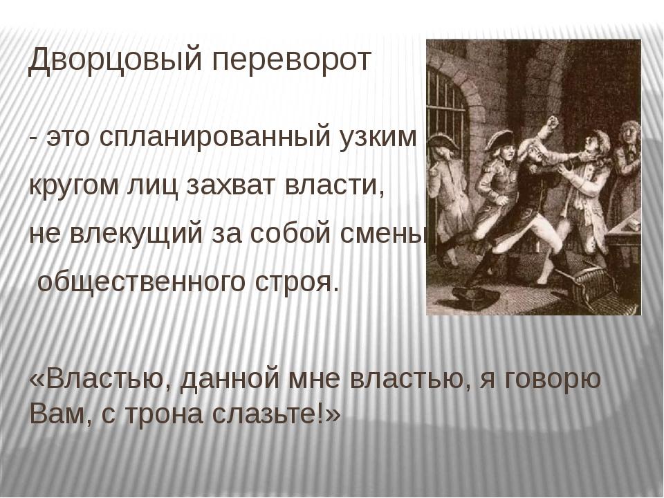 Дворцовый переворот - это спланированный узким кругом лиц захват власти, не в...