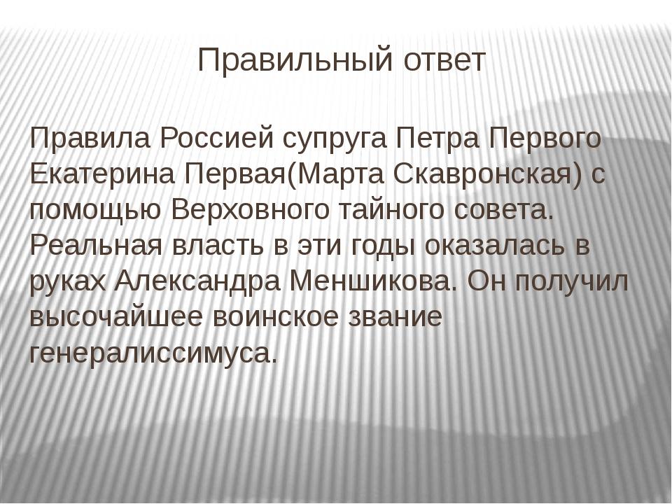 Правильный ответ Правила Россией супруга Петра Первого Екатерина Первая(Марта...