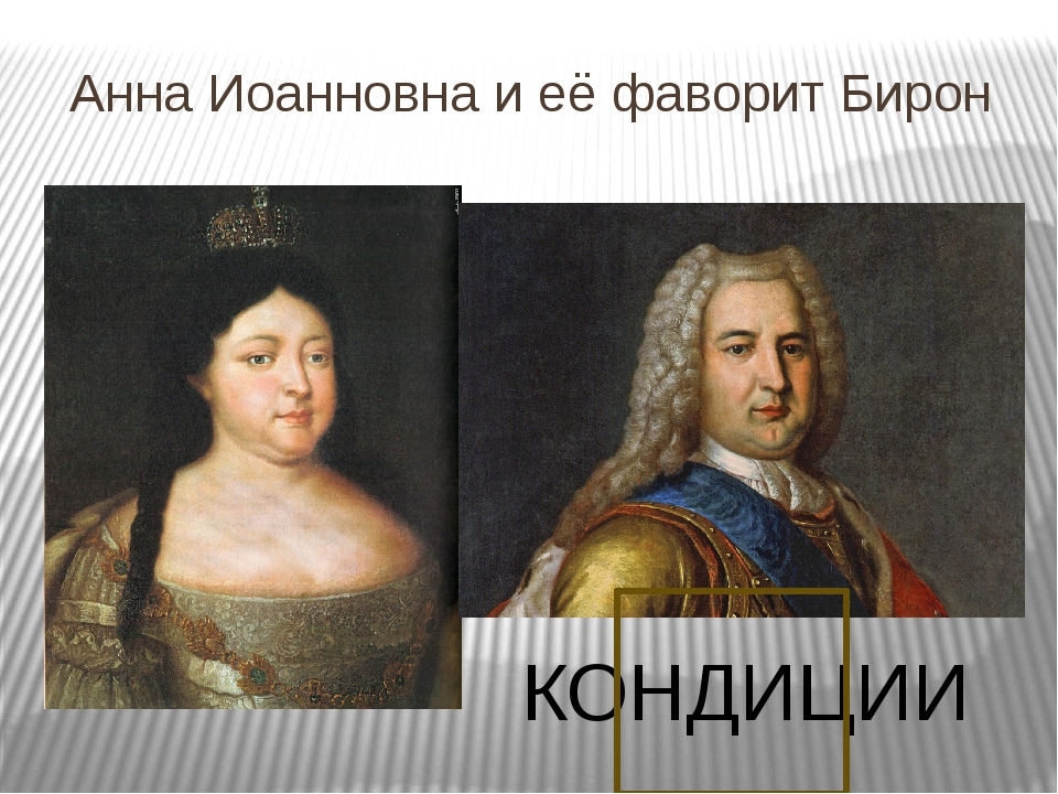 Анна Иоанновна и её фаворит Бирон КОНДИЦИИ