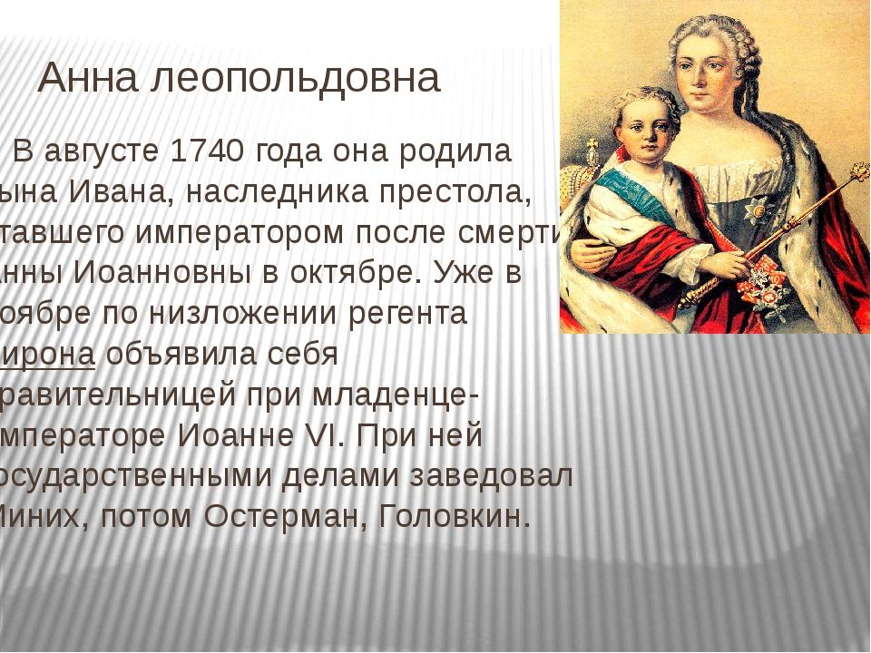 Анна леопольдовна В августе 1740 года она родила сынаИвана, наследника прест...