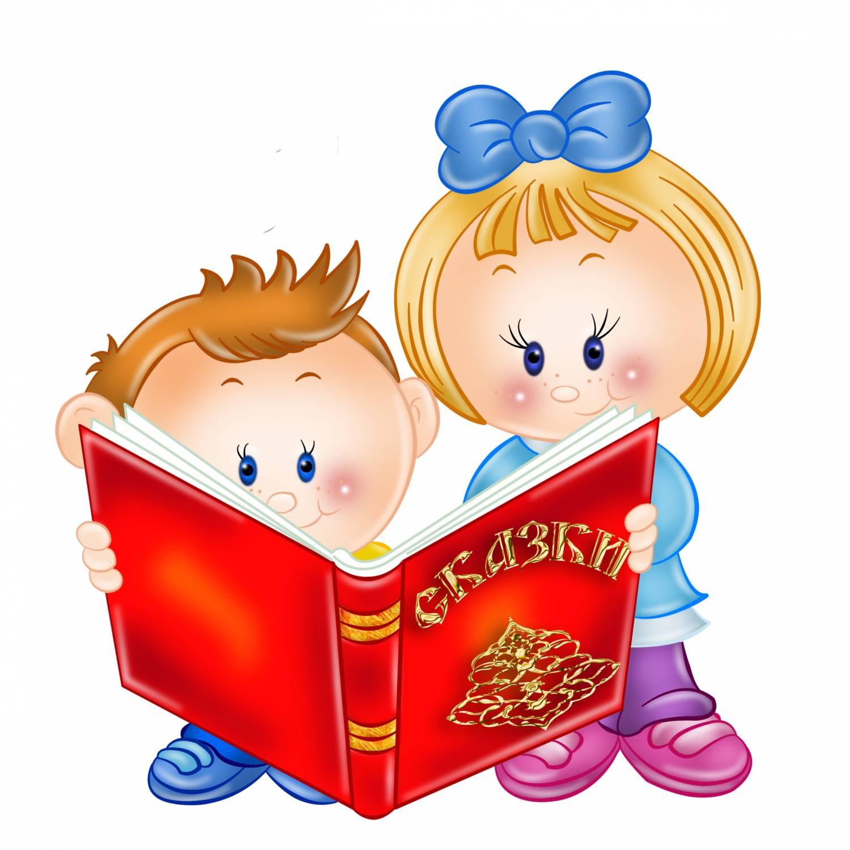 Детская картинка дети читают книгу