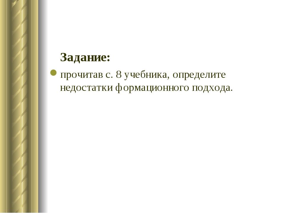 Задание: прочитав с. 8 учебника, определите недостатки формационного подхода.