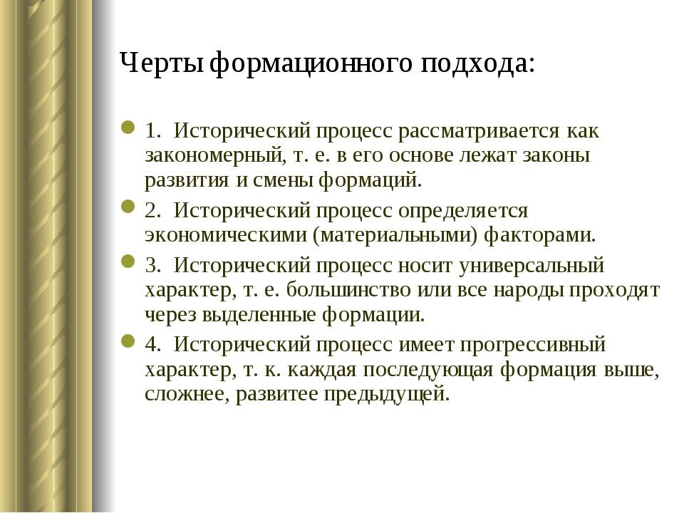 Черты формационного подхода: 1. Исторический процесс рассматривается как зако...