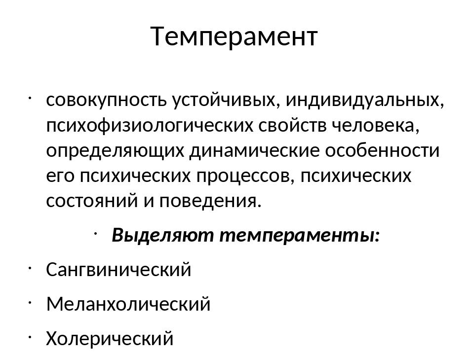 Темперамент совокупность устойчивых, индивидуальных, психофизиологических сво...
