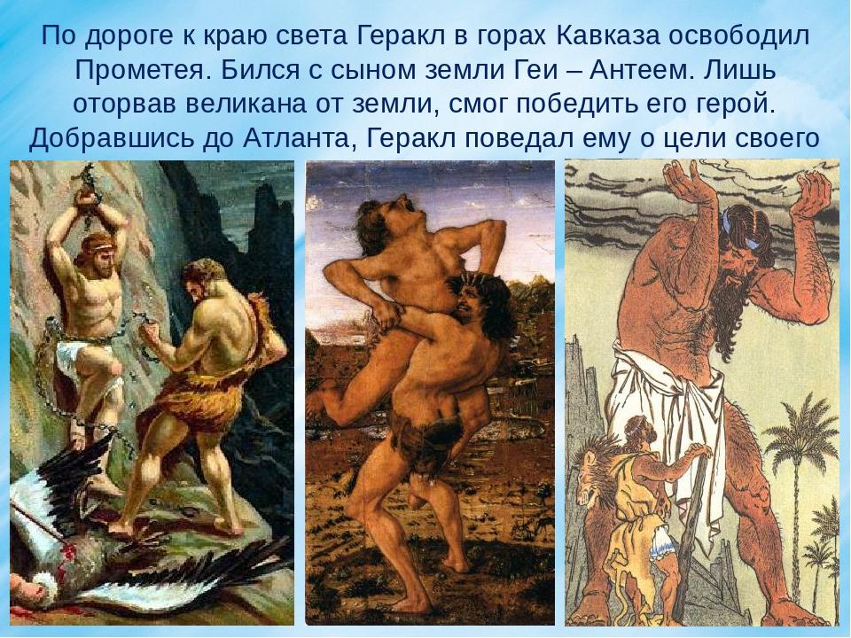 Геракл спасает прометея картинки