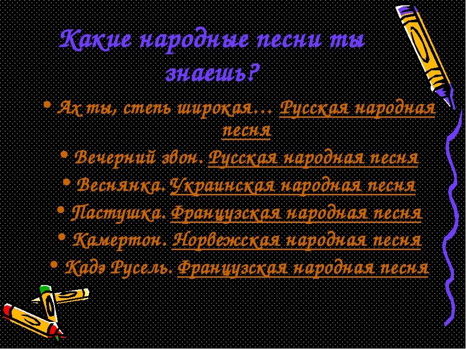 Какие народные песни ты знаешь? Ах ты, степь широкая… Русская народная песня...