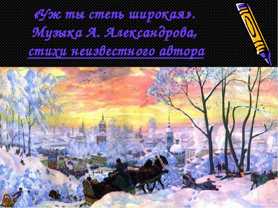 «Уж ты степь широкая». Музыка А. Александрова, стихи неизвестного автора
