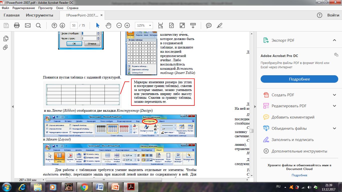 Создание таблицы в PowerPoint