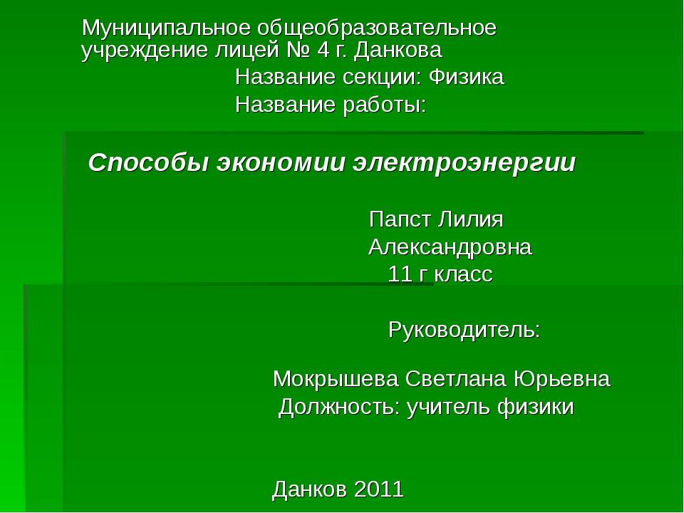 Муниципальное общеобразовательное учреждение лицей № 4 г. Данкова Название се...