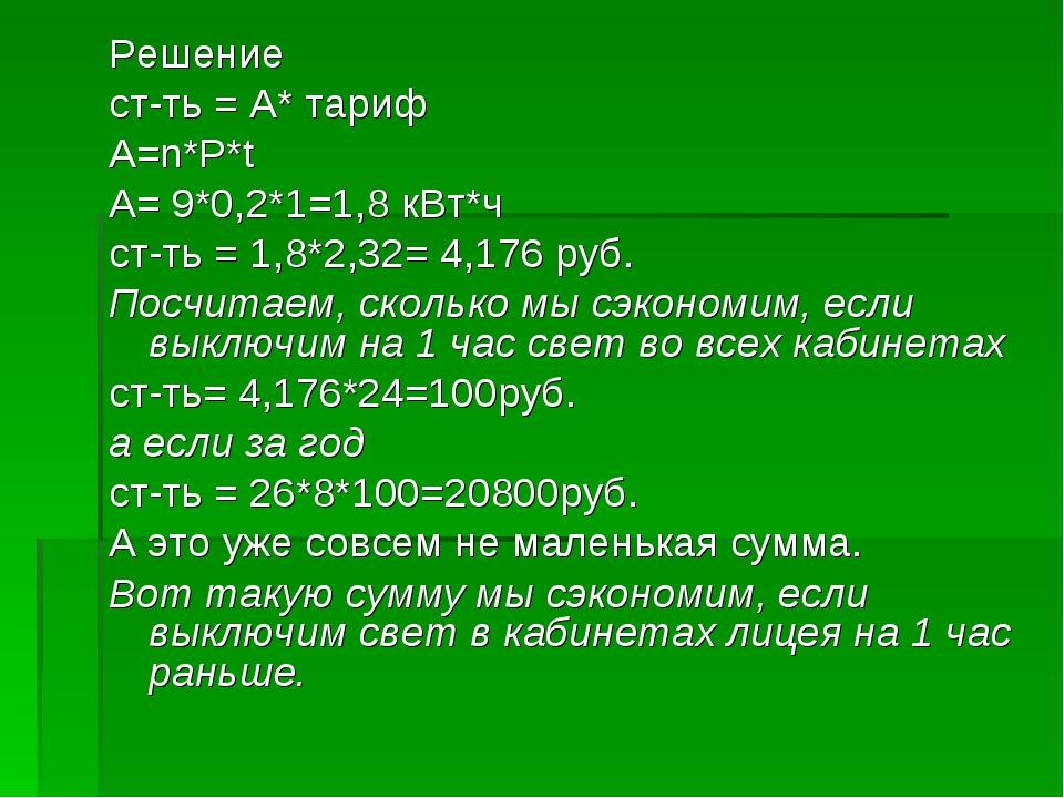 Решение ст-ть = А* тариф А=n*P*t А= 9*0,2*1=1,8 кВт*ч ст-ть = 1,8*2,32= 4,176...