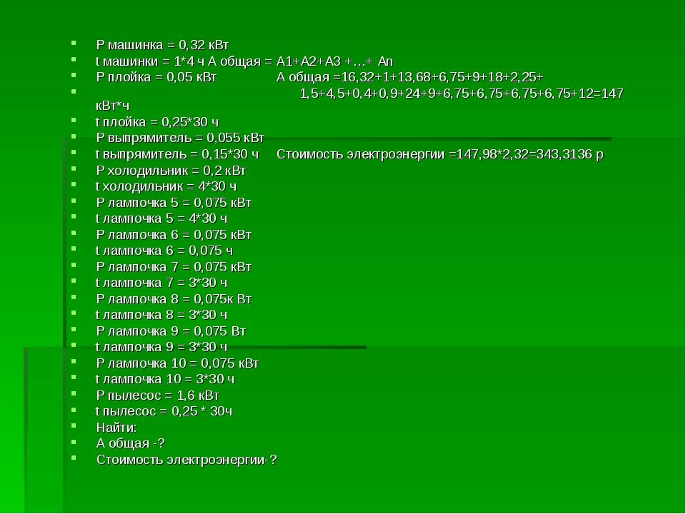 P машинка = 0,32 кВт t машинки = 1*4 чА общая = А1+А2+А3 +…+ Аn P плойка = 0...