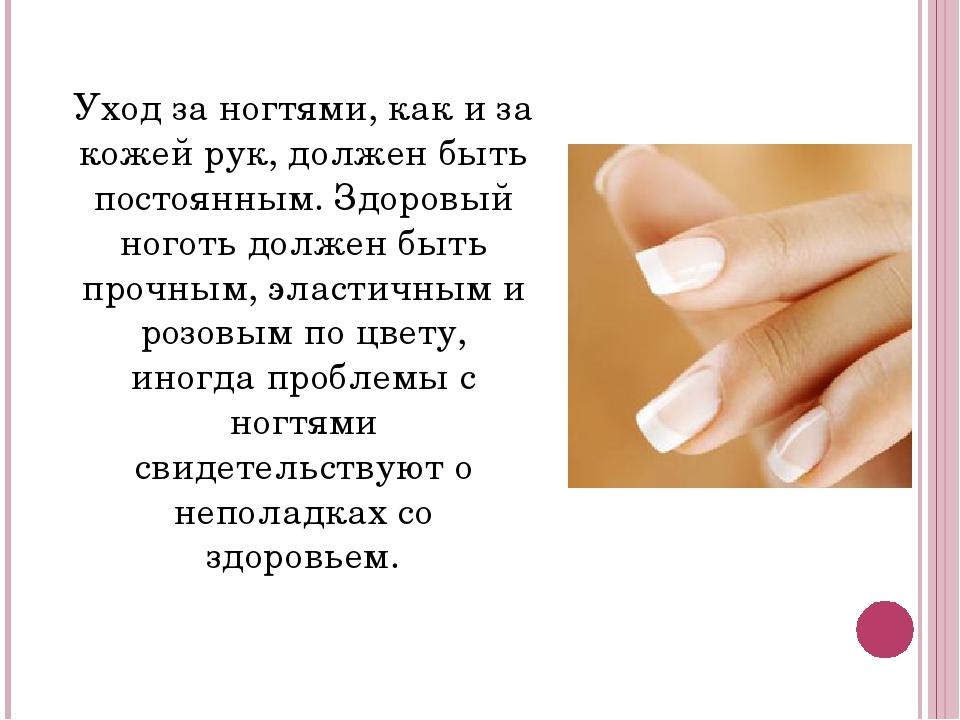 уход за ногтями картинки с советами