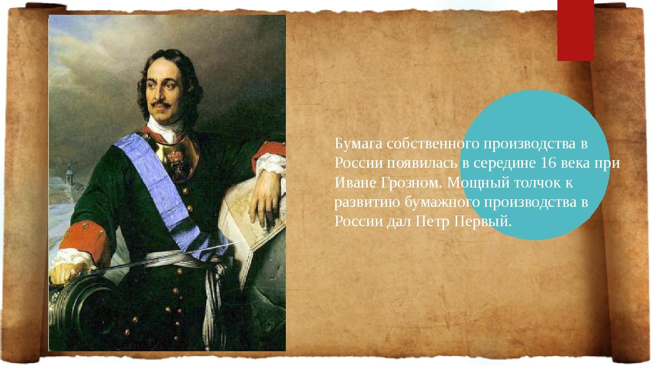Бумага собственного производства в России появилась в середине 16 века при Ив...