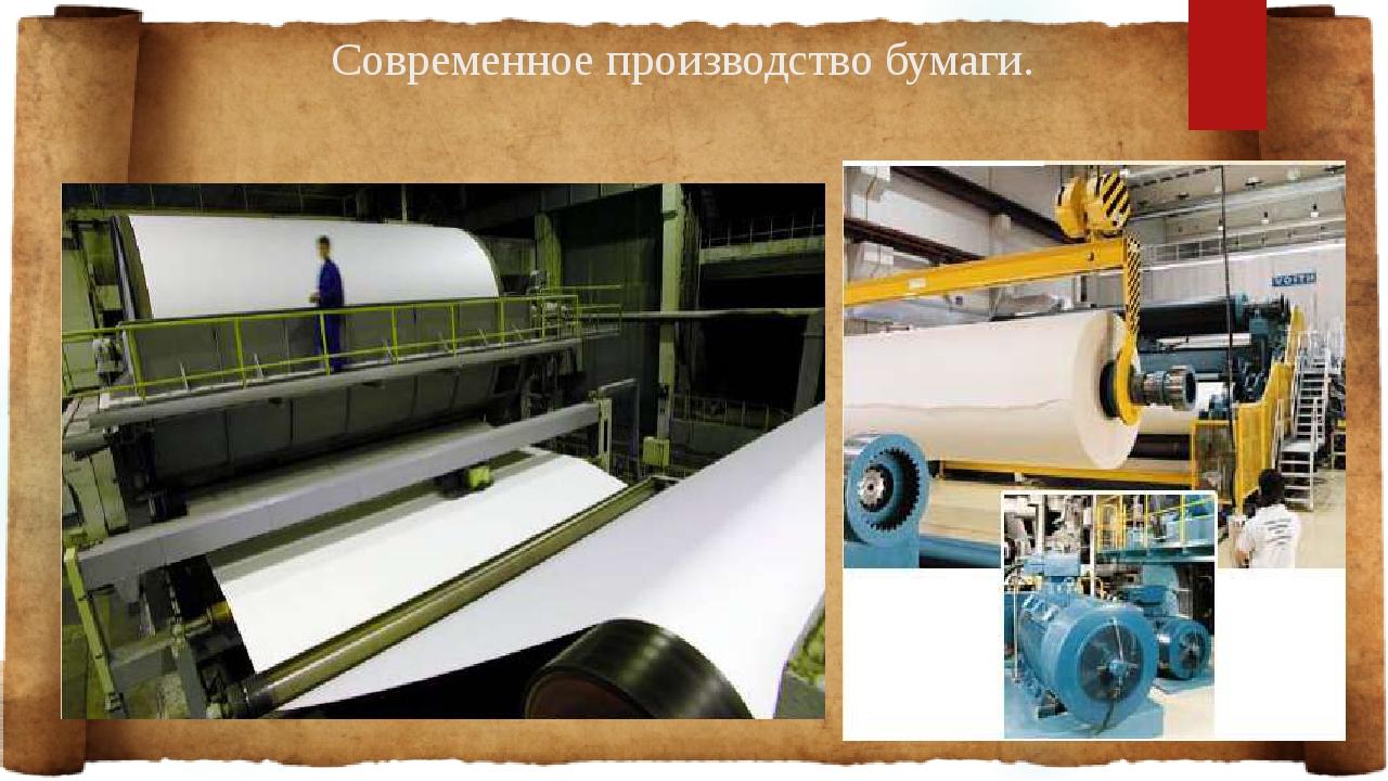 Современное производство бумаги.