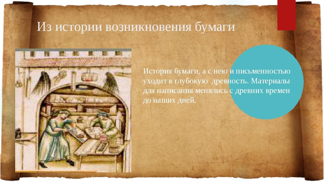 Из истории возникновения бумаги История бумаги, а с нею и письменностью уходи...