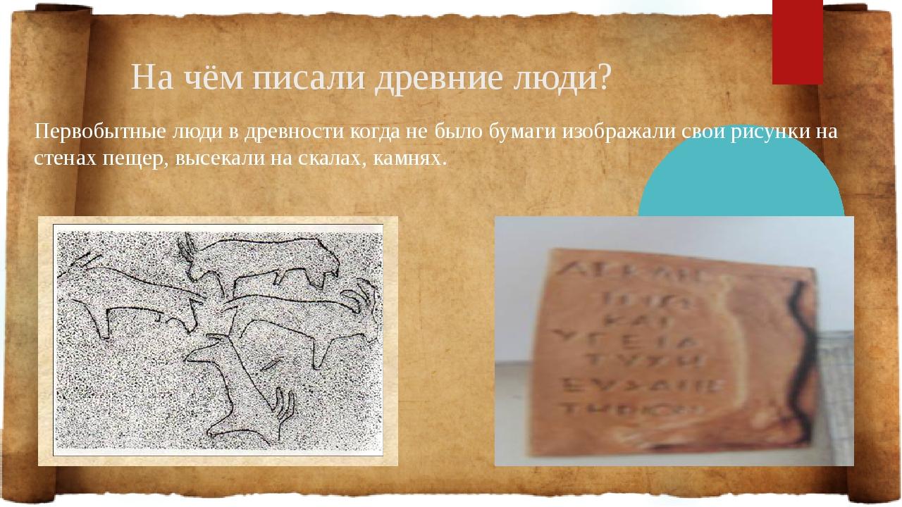 На чём писали древние люди? Первобытные люди в древности когда не было бумаги...