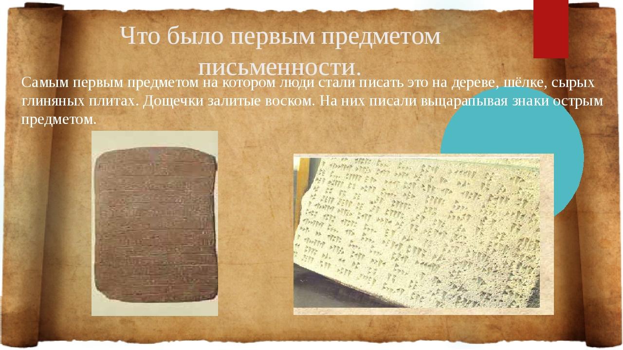Что было первым предметом письменности. Самым первым предметом на котором люд...