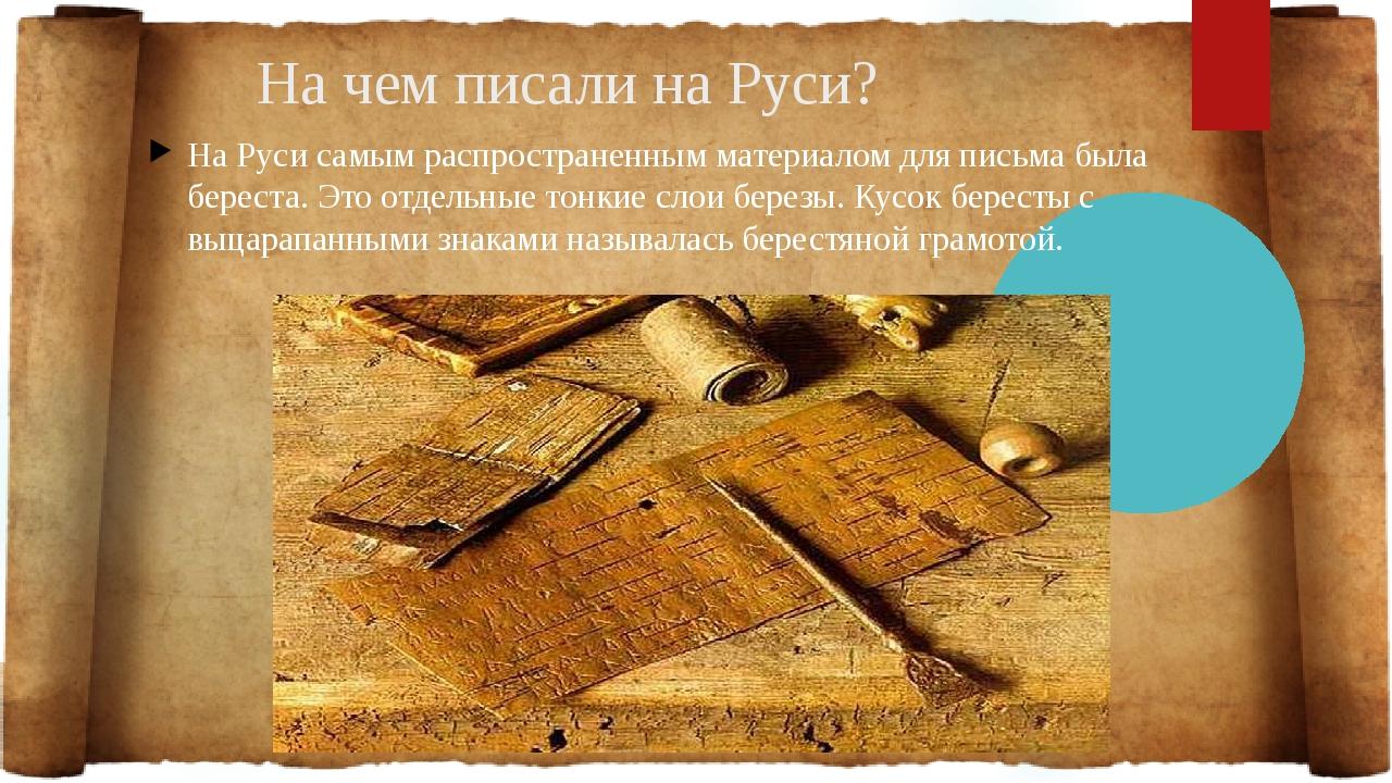 На чем писали на Руси? На Руси самым распространенным материалом для письма б...